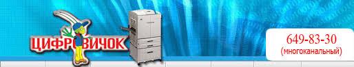 Цифровичок Печать авторефератов и переплет диссертаций Печать авторефератов изготовление методичек технической документации