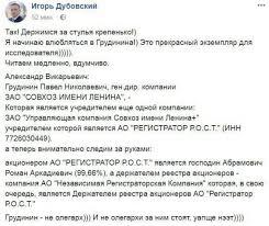 Проверяем информацию из соцсетей о связке Грудинин Абрамович  an error occurred