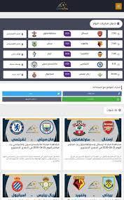 يلا شوت بلس für Android - APK herunterladen