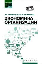 Скачать бесплатно книги учебники журналы лекции шпаргалки  Экономика организации Чечевицына Л Н