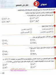 9 نماذج امتحانات فى الكيمياء للثانوية العامة بالنظام الحديث 2021 (540 سؤال)