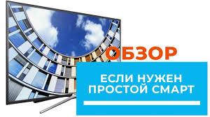 Обзор <b>телевизора SAMSUNG</b> серии M5500 со Smart Tv ...