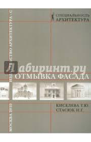 """Книга: """"Отмывка фасада"""" - <b>Киселева</b>, <b>Стасюк</b>. Купить книгу ..."""