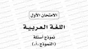 نموذج امتحان اللغه العربيه التجريبي 2021 وزارة التربية والتعليم وجدول امتحانات  الثانوية العامة - إقرأ نيوز