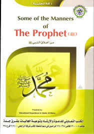 manners essay some of the manners of the prophet pbuh richard cory  some of the manners of the prophet pbuh richard cory analysis essay