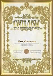 диплома в золотых тонах Шаблон диплома в золотых тонах