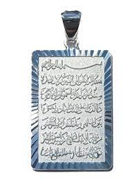 muslimjewelry muslimjewelry ayat kursi silver pendant shiny rectangle on 63 5cm marina chain com