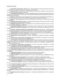 ГОСТ Р Система стандартов по информации библиотечному  Другие ГОСТы