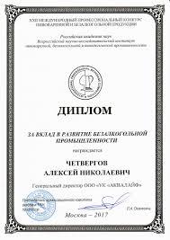 Диплом За вклад в развитие безалкогольной промышленности  Диплом За вклад в развитие безалкогольной промышленности
