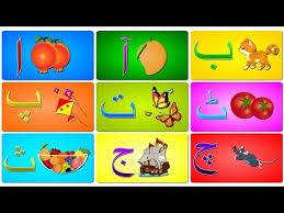 Videos Matching Urdu Alphabet For Children Urdu Alphabets