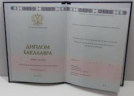 Купить диплом специалиста коммерции в Санкт Петербурге Диплом специалиста коммерции бакалавр Подробнее