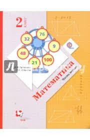 Книга Математика класс Учебник В х частях Часть ФГОС  Математика 2 класс Учебник В 2 х частях Часть 1