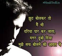 sad love wallpapers with quotes in hindi. Unique Hindi Girl Boy Wallpaper Hindi Love Quotes Sad In Sad Love Wallpapers With Quotes Hindi S