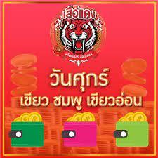 เสือแดง.com ล็อตเตอรี่ ออนไลน์ - Home