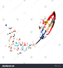 Calligraphy Background Design Arabic Islamic Calligraphy Symbols With Feather Vector