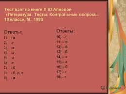 Презентация на тему Тест по роману И А Гончарова Обломов  20 Тест взят из книги Л Ю Алиевой Литература Тесты Контрольные вопросы 10 класс М 1998 Ответы 1 в 2 г 3 в 4 а 5 а 6 г 7 б 8 б д