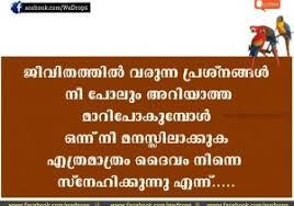 Image of: Typography Malayalam Motivation Quotes Malayalam Quotes About Life Malayalam Life Scraps Malayalam Ordinary Quotes Malayalam Motivation Quotes Life Inspirational Quotes In Malayalam