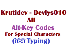 Alt Key Codes For Special Characters In Hindi Typing