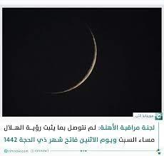 موريتانيا الآن - أعلنت اللجنة الوطنية لمراقبة الأهلة أنها...