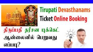 Tirupati Devasthanam Ticket Online Booking Tutorials Techpost