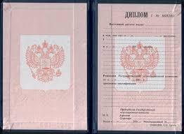 Диплом ВУЗа с доставкой по СПБ Дипломы ПТУ России с 1996 по 2009 год