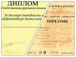 Российские дипломы действительны во Франции Русский гид во Франции diplome franco russe