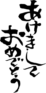 Free Clipart Japanese Text Happy New Year J4p4n