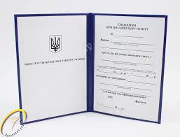 Удостоверения свидетельства пропуска зачетные книжки  удостоверения удостоверения по электробезопасности удостоверения по охране труда корочки пропуск посвідчення удостоверения