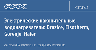 <b>Электрические накопительные водонагреватели</b>: Drazice ...