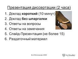 Презентация на тему В А Филимонов ДИссертационная НАучная Машина  5 Презентация диссертации