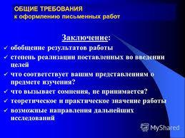 Презентация на тему ОФОРМЛЕНИЕ НАУЧНЫХ И СТУДЕНЧЕСКИХ РАБОТ  9 ОБЩИЕ ТРЕБОВАНИЯ