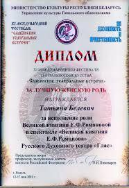 Благодарности и Дипломы Русский духовный театр Глас Русский  Диплом Славянские театральные встречи