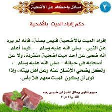 بطاقة مسائل وأحكام عن الأضحية 2 : حكم إفراد الميت بالأضحية