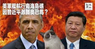 Image result for 美防長警告中國:立刻停止南海造陸
