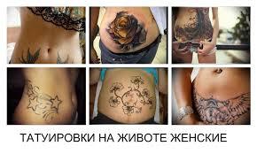 татуировки на животе женские Tatufotocom