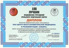 Лицензии награды и достижения  Диплом конкурса 100 лучших медицинских учреждений УРФО 2008 год