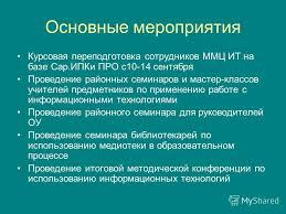 Презентация на тему Обучение педкадров на базе ММЦ ИТ Управление  7 Основные мероприятия Курсовая