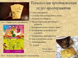 Отчет по учебной практике на предприятии Романтическая кофейня  9