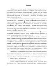 Бухгалтерский учет и анализ продаж товаров диплом по  Учетная политика предприятия курсовая по бухгалтерскому учету и аудиту скачать бесплатно целей бухгалтерского учета налогообложения МПЗ