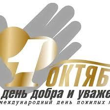 Мероприятие   <b>Поздравительная открытка</b> ветерану   DOBRO.RU