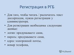 Презентация на тему Электронная библиотека диссертаций  13 Регистрация