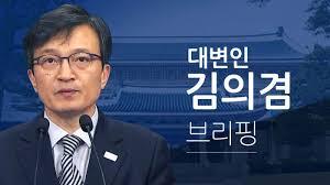 김의겸 대변인에 대한 이미지 검색결과