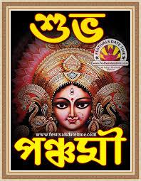 Subho Panchami in Bengali