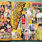 秋桜子の最新おっぱい画像(8)