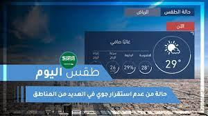طقس العرب | طقس اليوم في السعودية | السبت 2020/11/7 - YouTube
