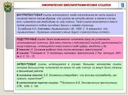 Требования к языку и оформлению студенческих научных работ  18