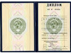 Купить диплом ВУЗа купить диплом института купить диплом  купить Диплом ВУЗа 1991 года