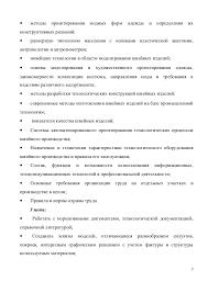 мк преддипломная практика  7