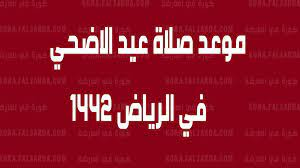 الان.. موعد صلاة عيد الاضحي في الرياض 1442   تعرف علي وقت صلاة العيد في  السعودية - كورة في العارضة