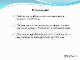 Презентация на тему Реферат как форма самостоятельной работы  2 1 Реферат как форма самостоятельной работы студента